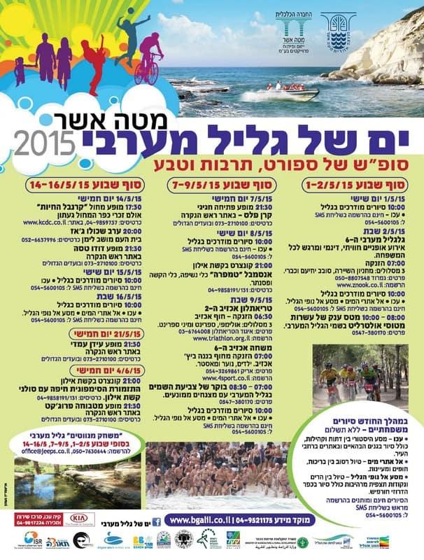 תכנית כל ארועי הפסטיבל