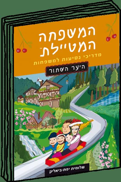 ספר המשפחה המטיילת