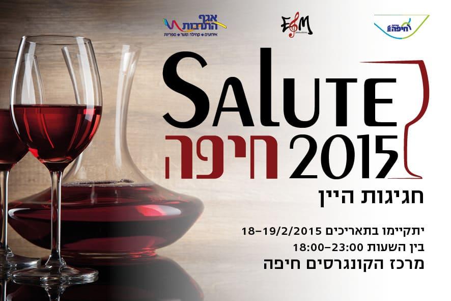 Salute 2015 חיפה