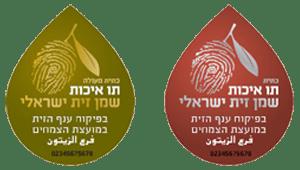 תו איכות שמן זית ישראלי. כתית (חום, מימין ) וכתית מעולה (זית,משמאל)