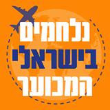 לוגו קבוצת הפייסבוק
