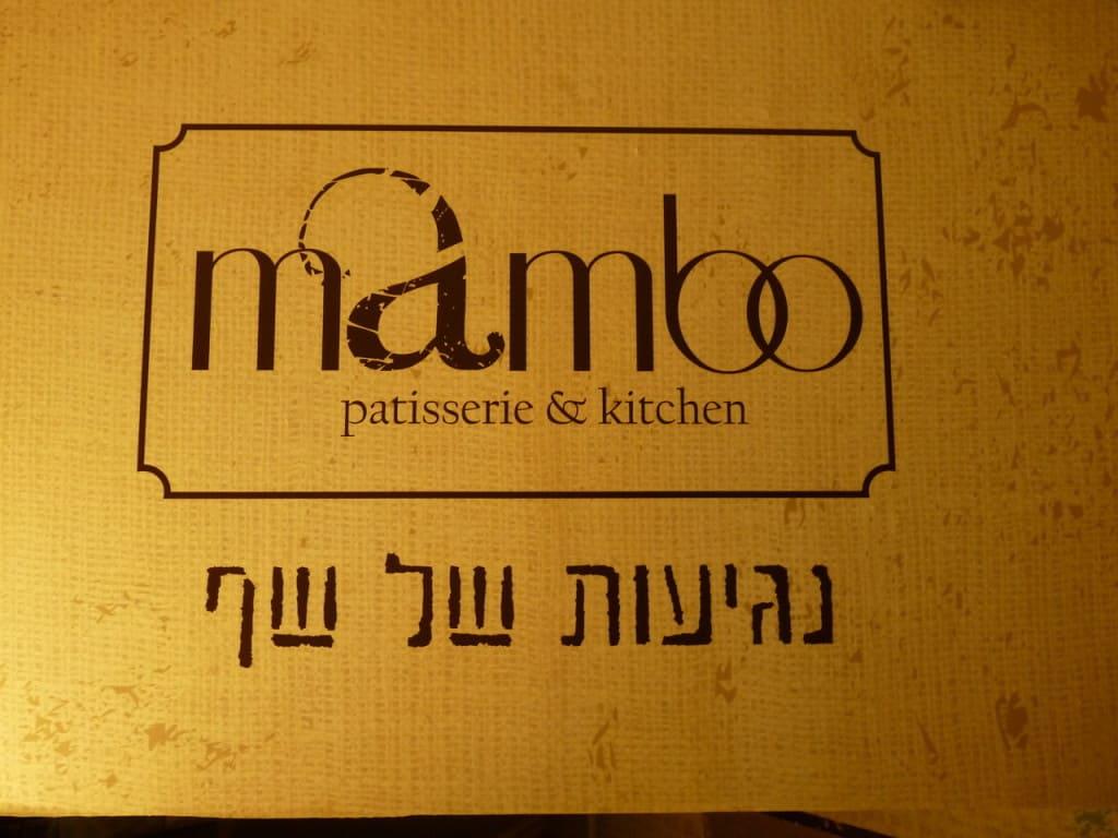 ממבו (צילום טל שטרן)
