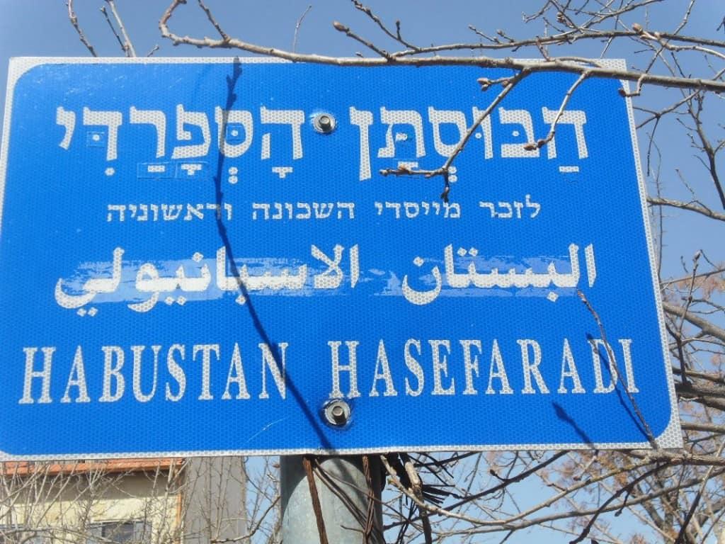 הבוסתן הספרדי-סמוך לשוק מחנה יהודה (צילום דני בר)