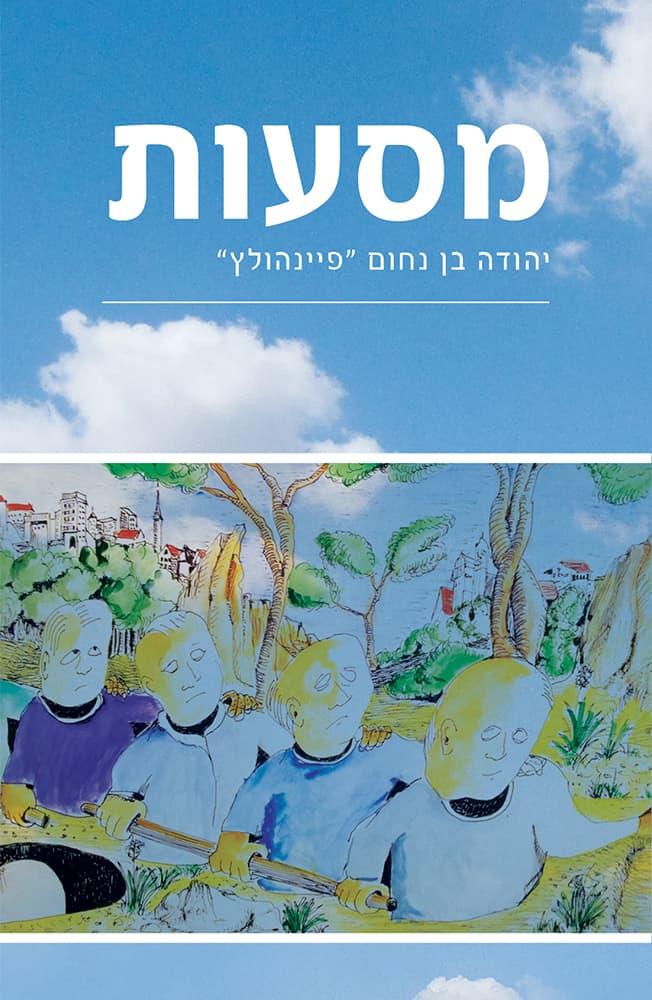 מסעות מאת יהודה בן נחום
