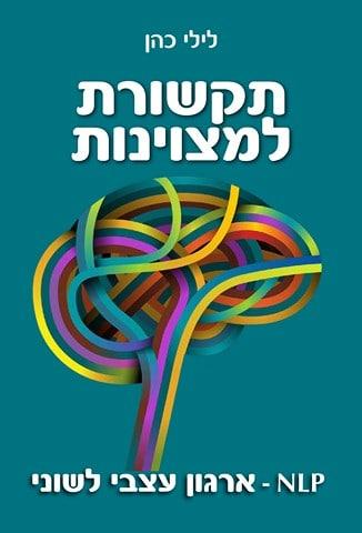 תקשורת למצוינות מאת לילי כהן