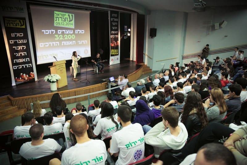 ישראל עוצרת (צילום אור ירוק)