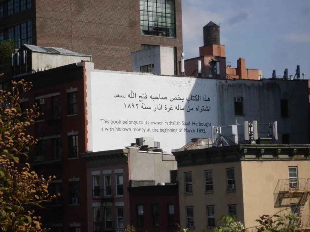 מחאה אומנותית נוסח ניו-יורק (צילום אראלה פלד)