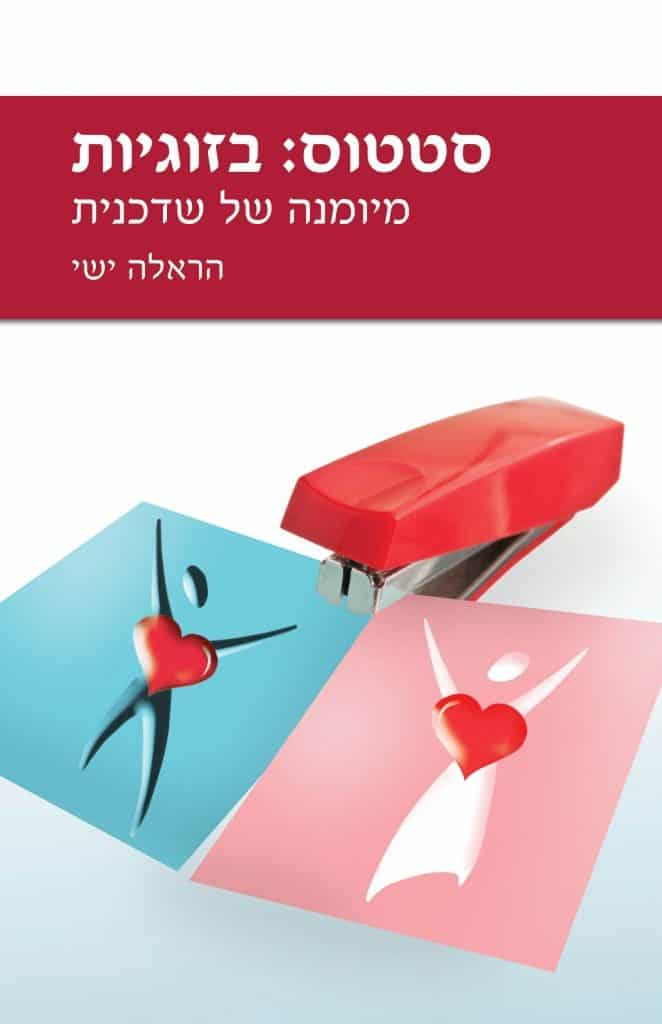 cover_harela_ishayA