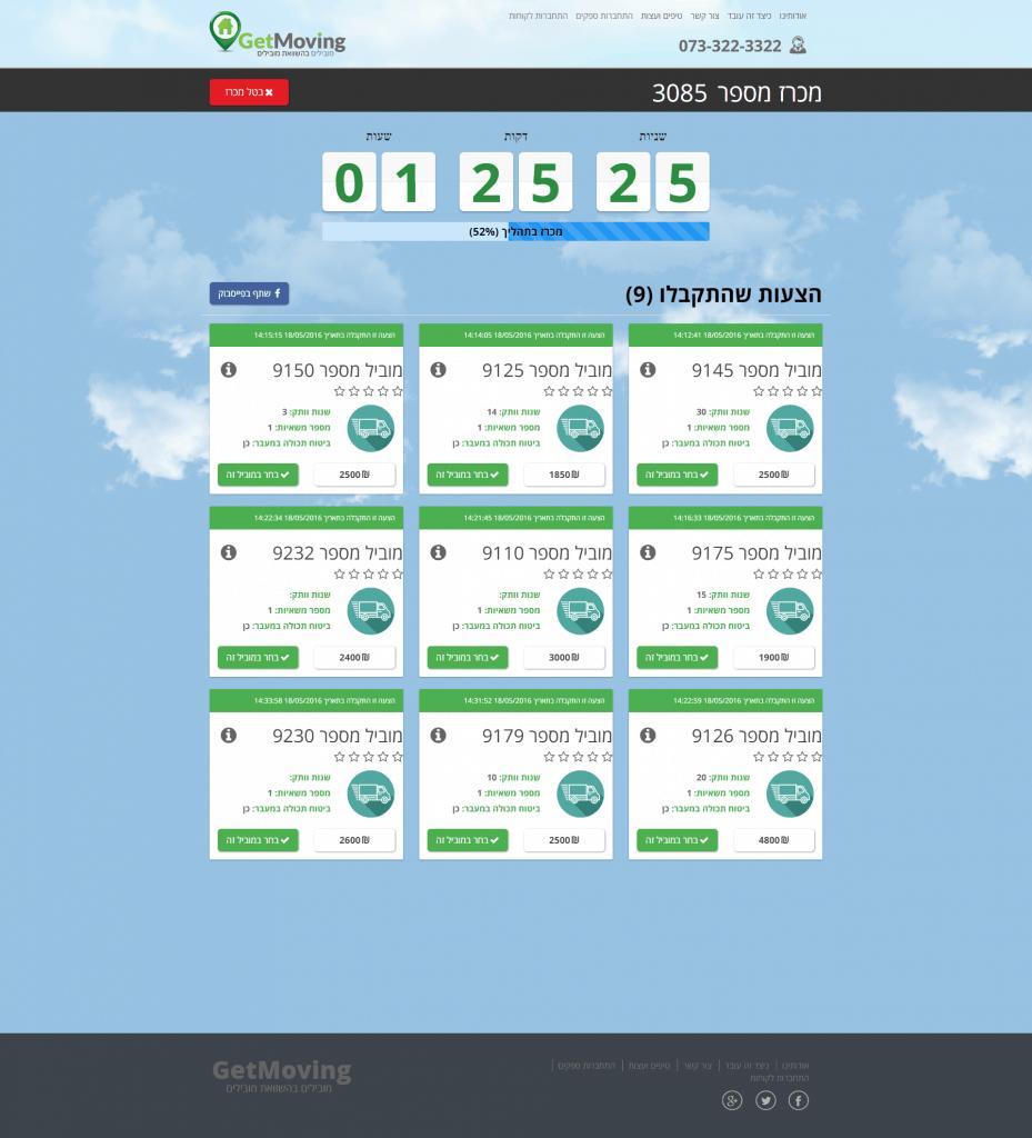 מסך הצעות המחיר באתר גטמובינג למובילים (צילום הדמיה)