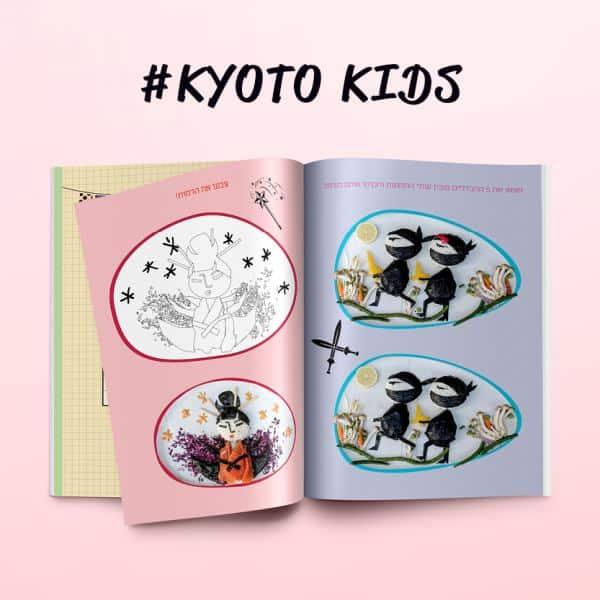 Kyoto תפריט ילדים(צילום אלדד שושן )