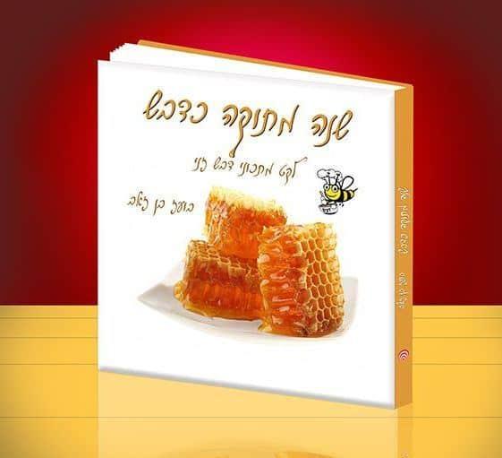 הספר שנה מתוקה כדבש
