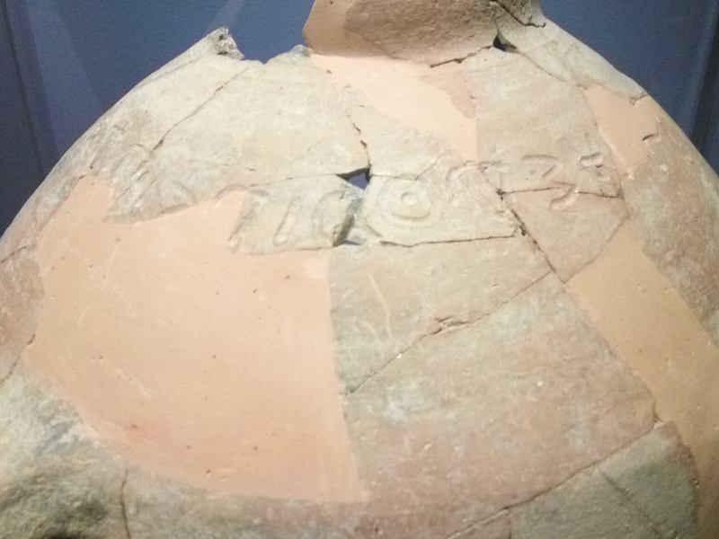 כתובת שנמצא בחירבת קיאפה (צילום דני בר)