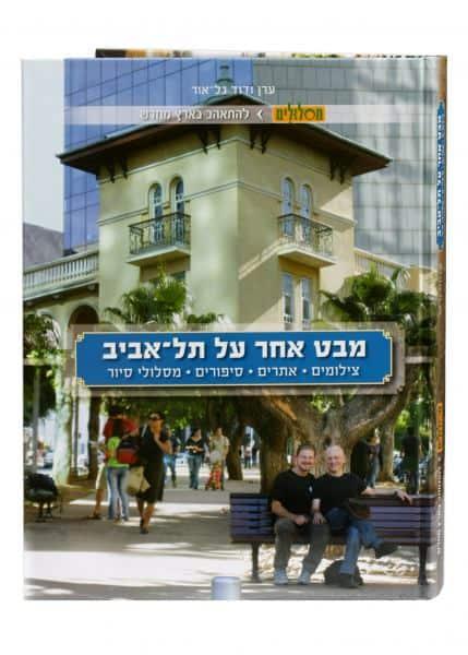 אלבום תל אביב (צילום יוני רייף)