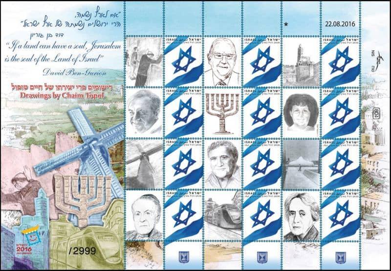 גליון בולי ירושלים- איורי חיים טופול