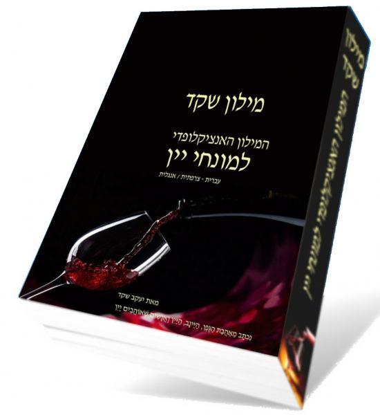 המילון האנציקלופדי למונחי יין של יעקב שקד