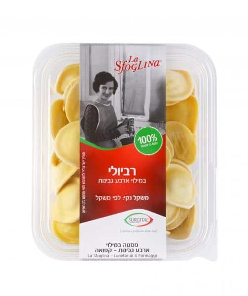 רביולי 4 גבינות (צילום אסף לוי)