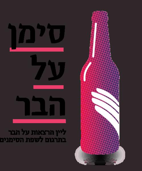 5625_signontherbar_logo