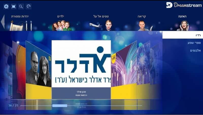 תמונת מסך מכון אדלר באל-על