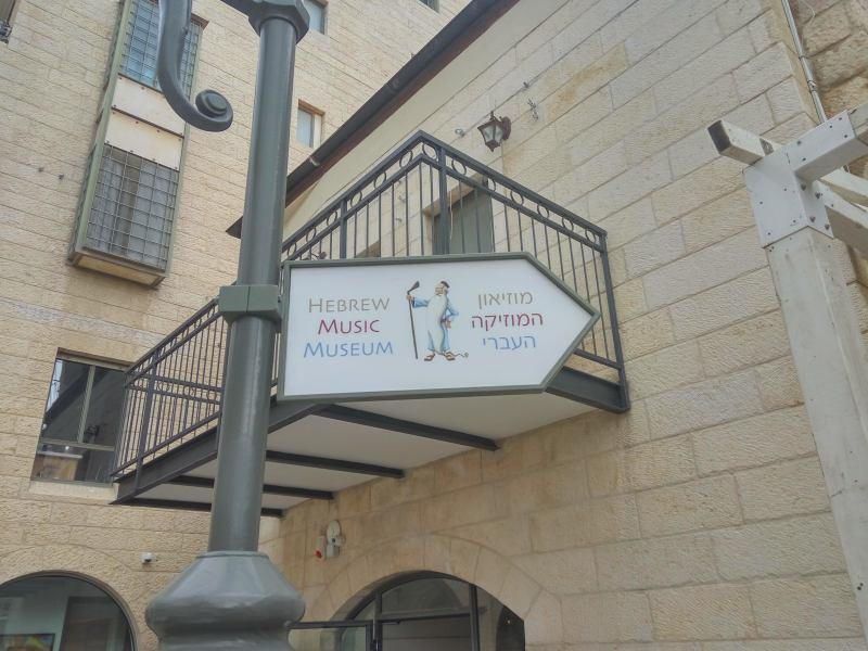 למוזיאון המוזיקה העברי ירושלים (צילום דני בר)